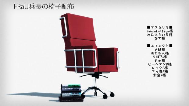 FRaU兵長の椅子配布