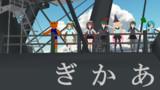 【MMD艦これ】いってきまーす!(^o^)【出港用意!】