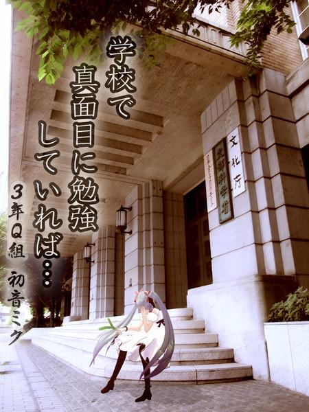 霞ヶ関 旧文部省庁舎