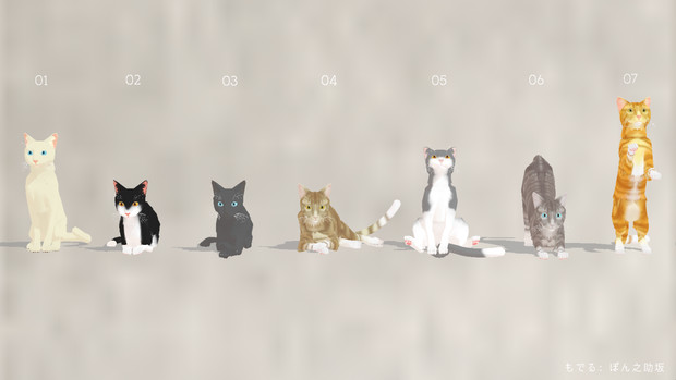 猫用ポーズ配布