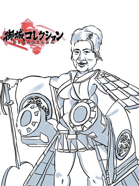 あき竹城コレクション
