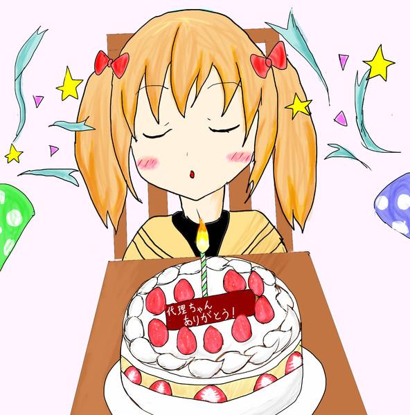 代理ちゃん 誕生日おめでとう!
