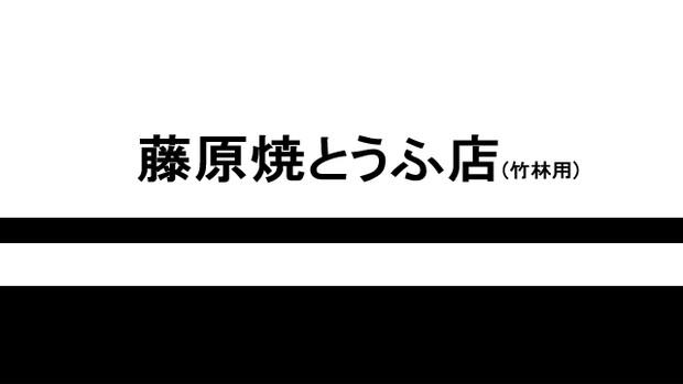 藤原焼とうふ店(竹林用)