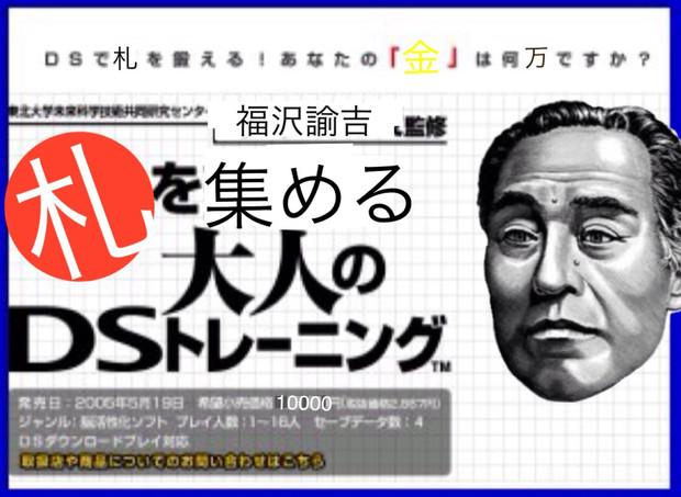 福沢諭吉監督の札を集める大人のDSトレーニング