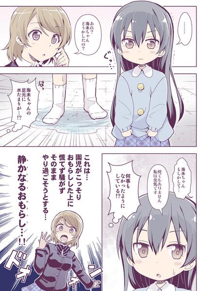 園田海未5歳【ラブライブ漫画】