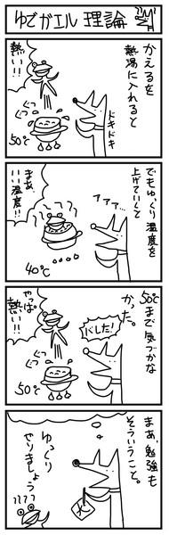 茹で ガエル