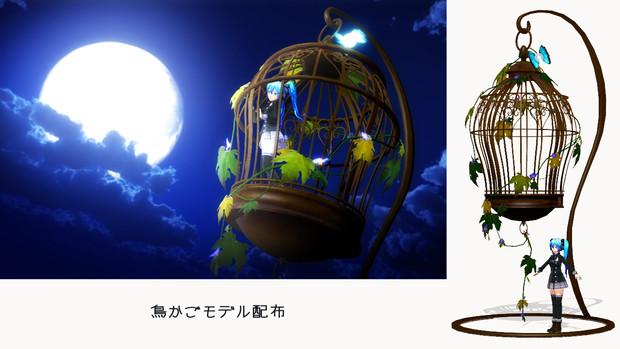 【MMDモデル配布】鳥かご