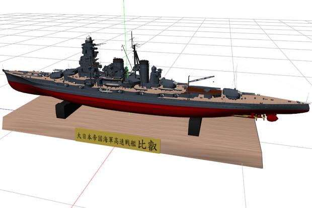 戦艦比叡モデル一応形になりました