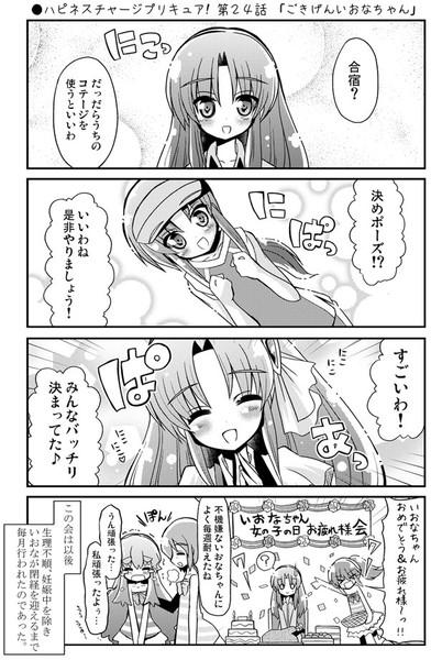 ●ハピネスチャージプリキュア! 第24話「ごきげんいおなちゃん」