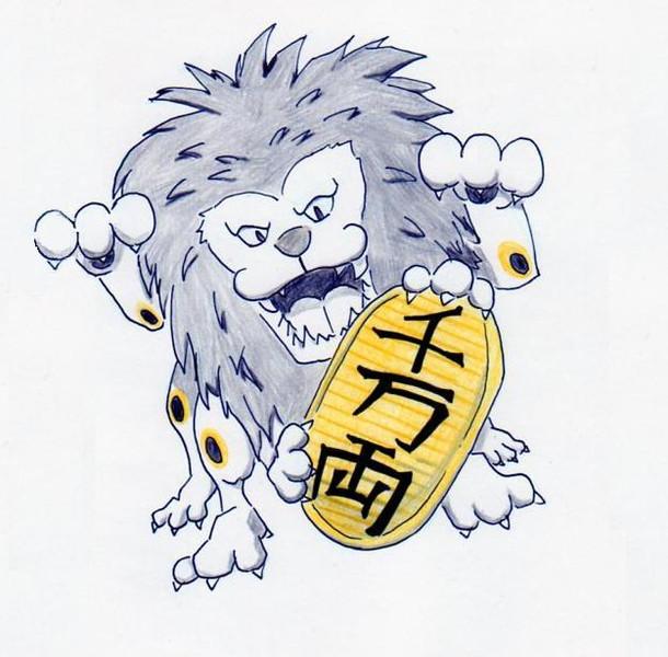 まねきライオン