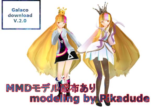 MMD Galaco【モデル配布】
