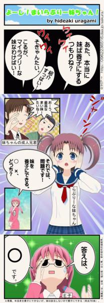 「よ~し!まいらぶりー妹ちゃん」 THE アニメ