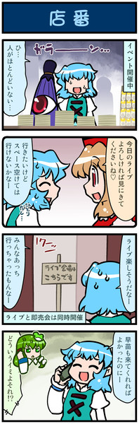 がんばれ小傘さん 1325