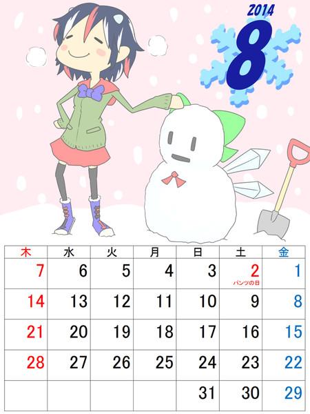 アマノジャカレンダー 2014年8月