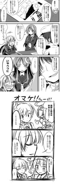 艦これ漫画39