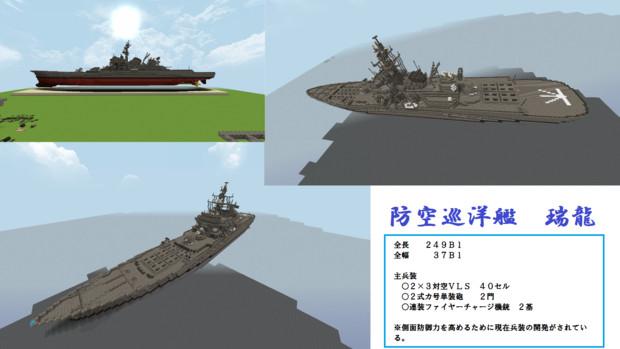 防空巡洋艦 『瑞龍』