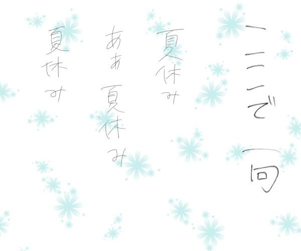 【今回は!!!】☆書いてみた☆【俳句ぅう!!】