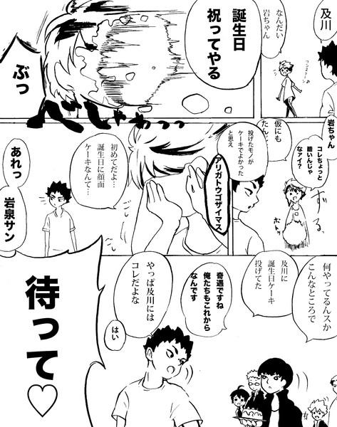 黒 バス 寝起き pixiv 漫画
