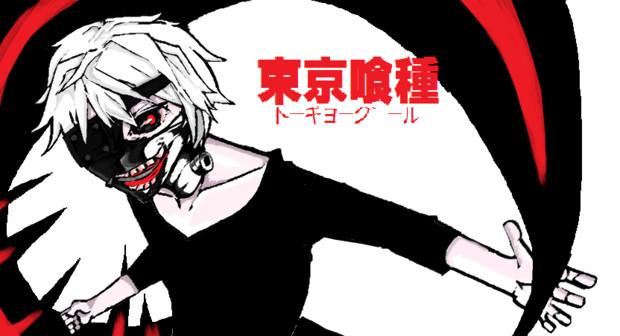 カネキ(不憫)【マウスペイント】