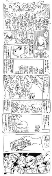 【艦これ】オリョクル手当