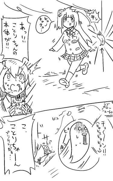 ラブライブ漫画2