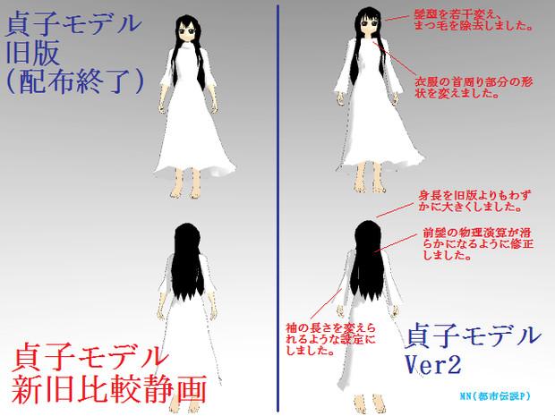【第弐回MMDホラー夏祭り支援静画】貞子モデルVer2配布【MMDモデル配布あり】