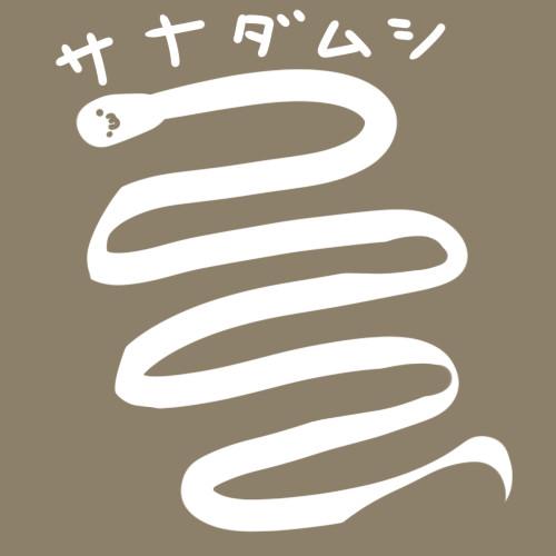 サナダムシ / いちごぎゅーにゅ...