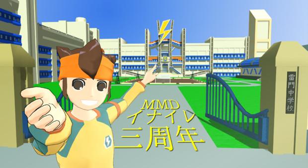 祝・MMDイナイレ三周年!【MMDイナイレ】