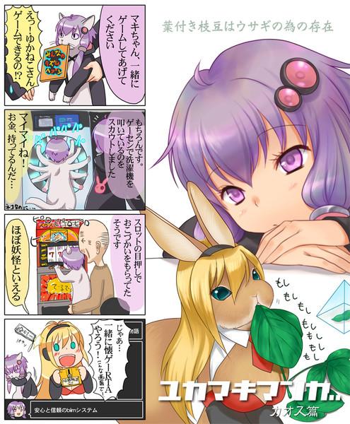 ゆかマキ漫画(出会い