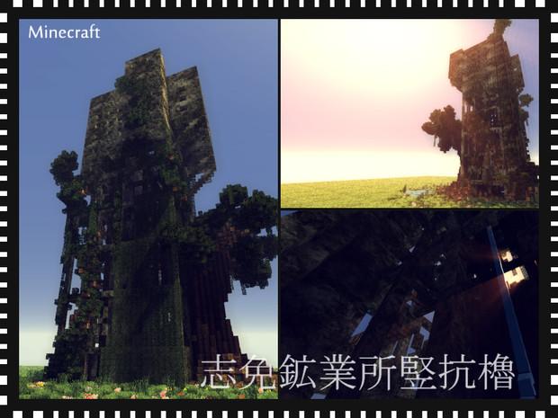 【Minecraft】志免鉱業所竪抗櫓【盆クラ】