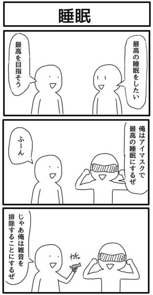 3コマ「睡眠」