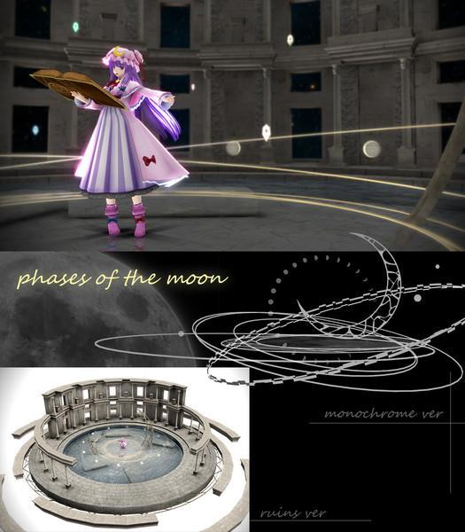 月齢ステージ