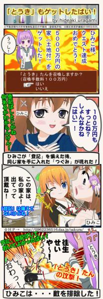 「「とうき」もゲットしたばい!」 THE アニメ