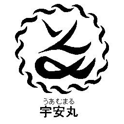 宇安丸(うあむまる)