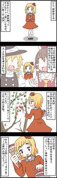 【四コマ】秋静葉の紅葉project