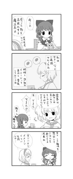 イメージ四コマ