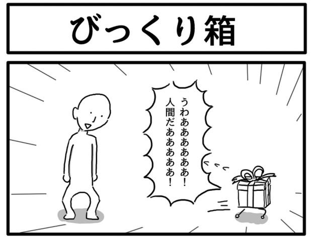 1コマ「びっくり箱」