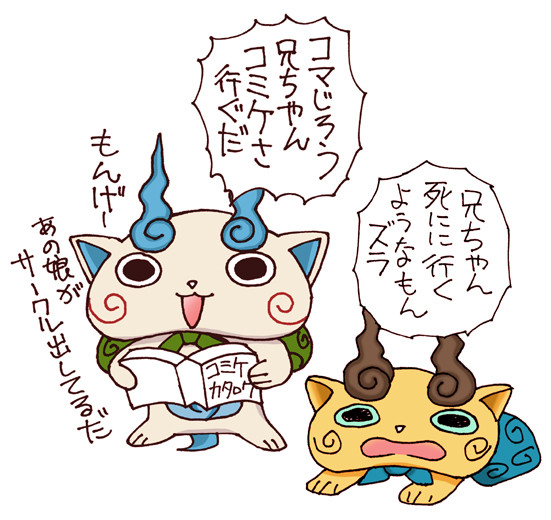 コマさんの夏 Tenshinrou さんのイラスト ニコニコ静画 イラスト