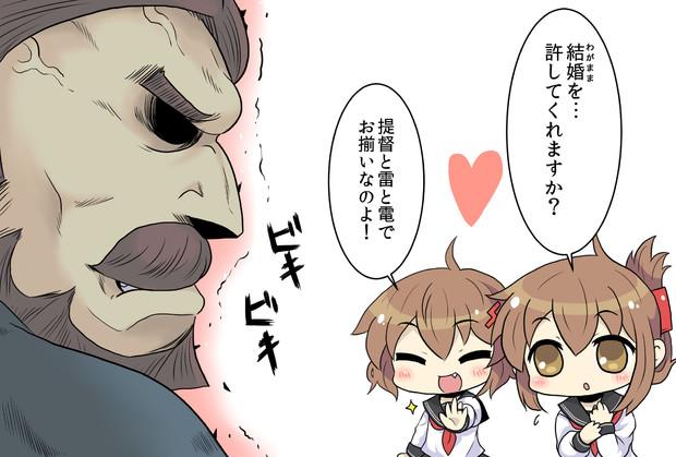 提督『お義父さん』