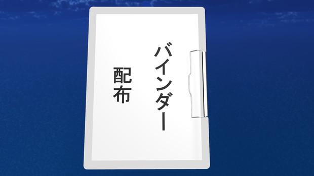 【MMD】バインダー配布