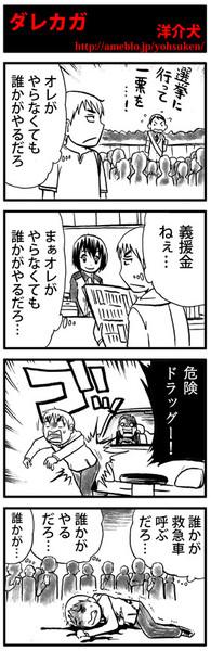 【風刺】ダレカガ
