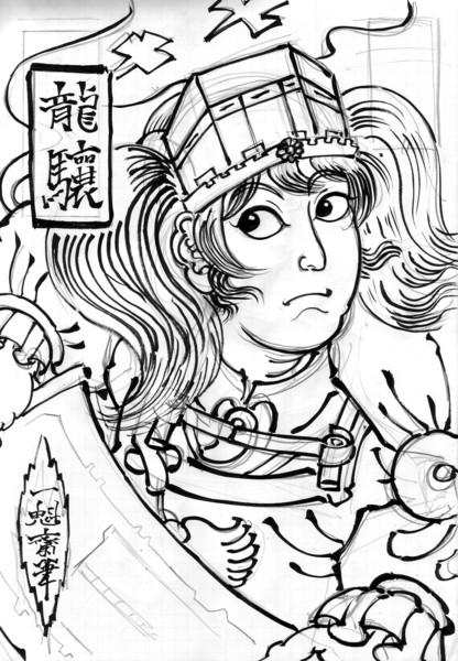 【浮世絵】龍驤:画稿【艦これ】