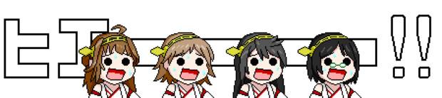 ヒエー!!