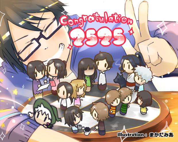 おめでとう!2525回放送!!