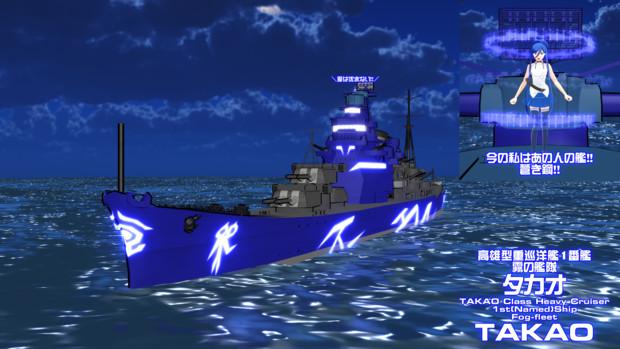 今の私はあの人の艦!蒼き鋼!