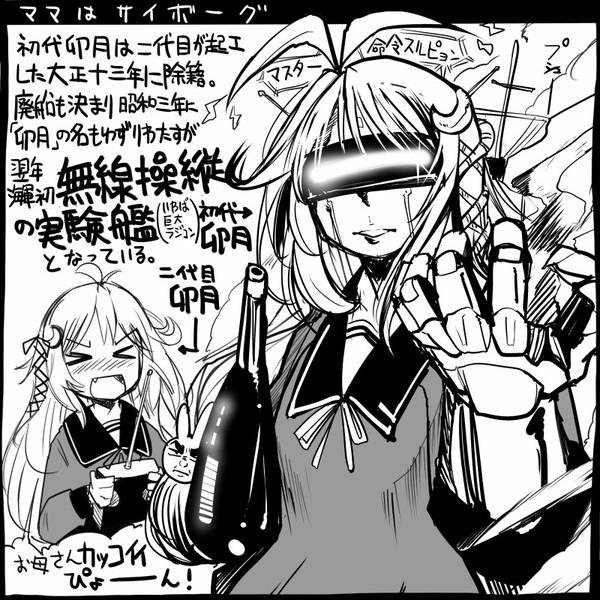 【艦これ】卯月ママはサイボーグ【史実】
