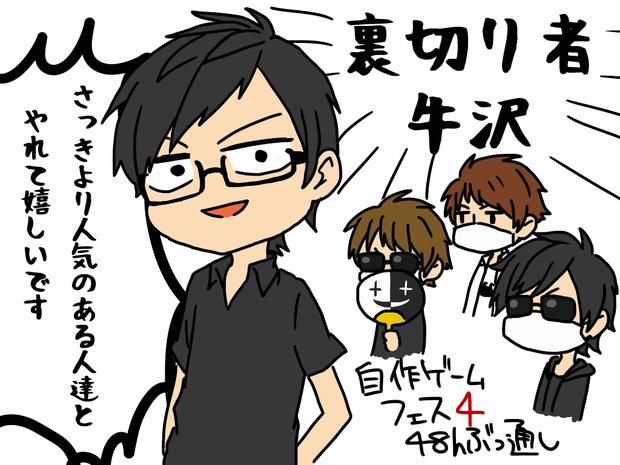 自作ゲームフェス4キヨルトフジ沢 龍太 さんのイラスト