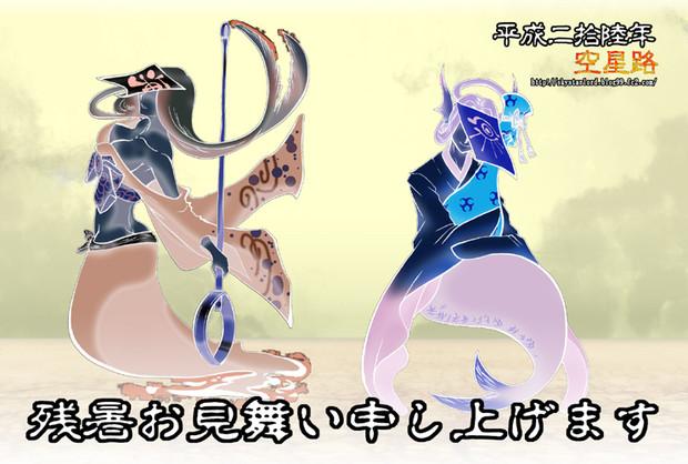 式姫の物の怪で2014残暑見舞い