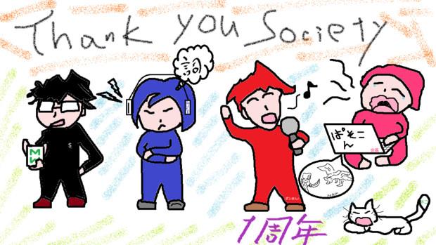 Thank You Society 実況1周年記念
