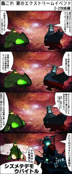 ヤマト×ガミラス座談会2199 その14「艦これ:夏のエクストリームイベント E-2攻略編」